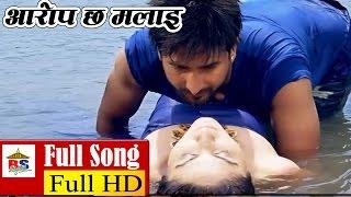 Aarop Cha Malai - New Nepali Movie - THOOLI