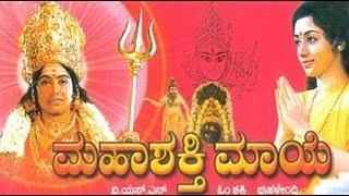 Full Kannada Movie 1994 | Mahashakti Maye | Kalyankumar, B Sarojadevi, K R Vijaya.