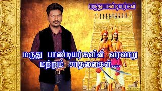 மருது பாண்டியர்கள் வரலாறு மற்றும் சாதனைகள்(marudhu pandiyar history) சிவகங்கை