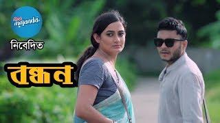 BONDHON | বন্ধন । Aparna Ghose | Mishu Sabbir | Maznun Mizan | Eid Drama 2018 | Shihab Shaheen  |