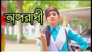 Oporadhi 2  অপরাধী  New bangla Romantic song।touching heart video gan...