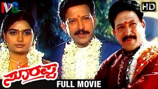 Surappa Kannada Full Movie | Vishnuvardhan | Shruti | Anu Prabhakar | Charan Raj | Indian Video Guru