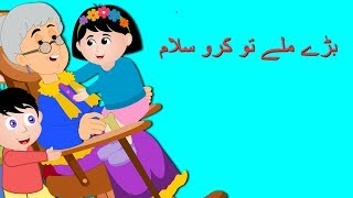 Bade Milay Toh Karo Salam | بڑے ملے تو کرو سلام |  Urdu Moral Rhymes for Kids