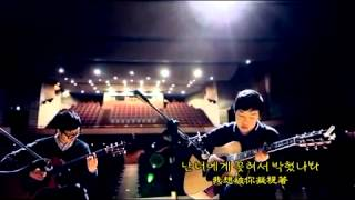 SORAN(소란)-要瘋了(미쳤나봐) (fet. 權正烈권정열 of 10cm) (中韓字).mp4