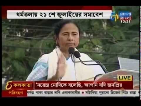 Xxx Mp4 Mamata Banerjee S Full Speech At 21se July Rally 2015 3gp Sex