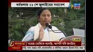 Mamata Banerjee's full speech at 21se July rally 2015