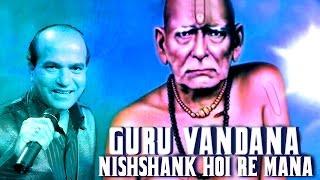 Guru Vandana - Nishshank Hoi Re Mana | Shri Swami Samarth | Suresh Wadkar