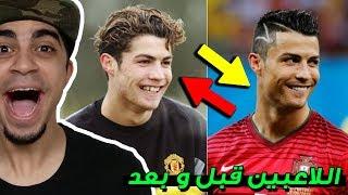 ردة فعلي على كيف تحولت اشكال لاعبى كرة القدم !! نجوم كرة القدم .. قبل و بعد !!