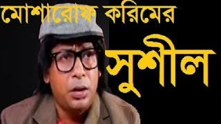 New Bangla Natok 2016 [ সুশীল ] by Mosharraf Karim New Natok 2016