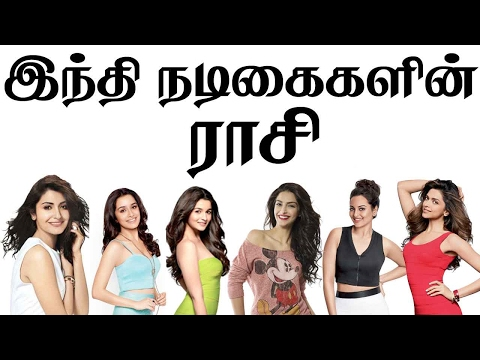 Top 20 Hindi Heroines Zodiac Signs   Bollywood Actress and their Zodiac Signs   பிரபலங்களின் ராசி