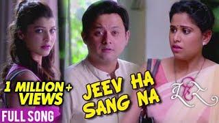 जीव हा सांग ना | Jeev Ha Sang Na | Full Song | Adarsh Shinde | Tu Hi Re | Swwapnil, Sai, Tejaswini