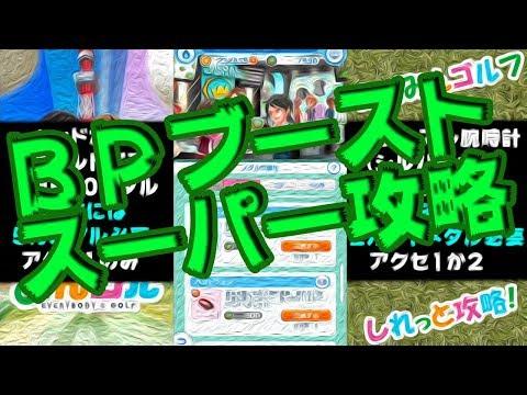 Xxx Mp4 【みんゴル アプリ】BPブースト スーパー攻略! 3gp Sex