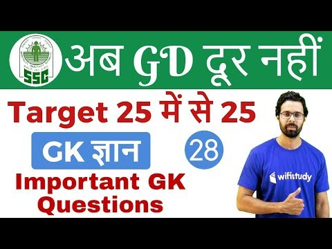 Xxx Mp4 8 00 PM SSC GD 2018 GK By Bhunesh Sir Important GK Questions 3gp Sex
