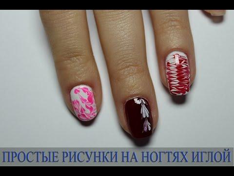 Простые рисунки на ногтях иглой