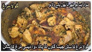 Gola Murgh Recipe / Chicken Recipe By Yasmin Cooking