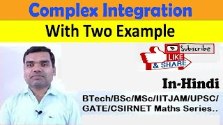 Complex Integration in Hindi