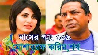 Naser Gang 009Mosharraf Karim & Shokh Bangla Eid Natok Eid Ul Fitr 2015