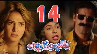 مسلسل نيللي وشريهان - الحلقه الرابعة عشر  | Nelly & Sherihan - Episode 14