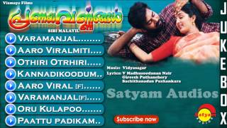 Pranayavarnangal | Malayalam Film | Full Audio Jukebox | Suresh Gopi | Manju Warrier