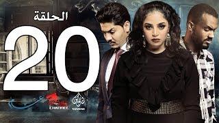 الحلقة العشرون من مسلسل عشم - Asham Series Episode 20