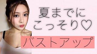 【乳育】簡単にバストアップしたい人集合!!!