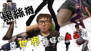 【Winds】實況精華 - 妹妹系列,思想齷齪的哥哥與黑絲襪的幻想!!! (By 阿晏)
