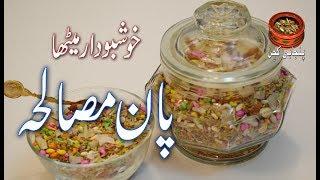 Homemade Meetha aur Mazedaar Paan Masala مزیدار اور میٹھا پان مصالحہ گھر پر بنائیں (Punjabi Kitchen)
