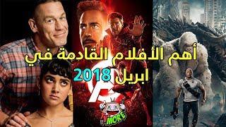 أهم الأفلام القادمة في شهر ابريل 2018