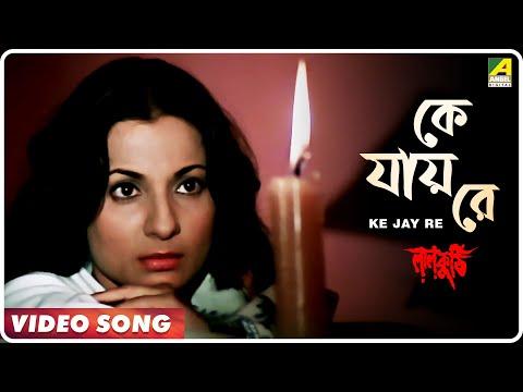 Xxx Mp4 Ke Jay Re Laal Kuthi Bengali Movie Song Asha Bhosle 3gp Sex