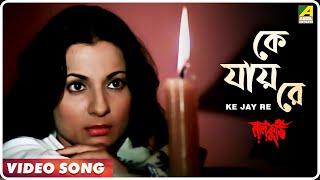 Ke Jay Re | Laal Kuthi | Bengali Movie Song | Asha Bhosle