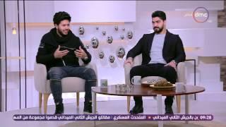 """8 الصبح - قصة صداقة نجمي """" ستار اكاديمي """"مينا عطا ومحمد شاهين"""