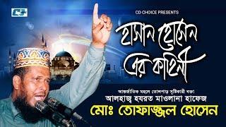 Hasan Hussain Er Kahini   Tofajjol Hossain   Bangla Islamic New Waz 2017