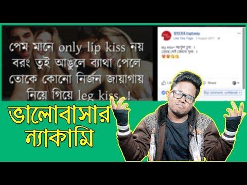 Legend Love Posts of Facebook Love Pages | New Bangla Funny Video 2018 | KhilliBuzzChiru