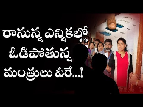 Ministers Who Will Lose in Andhra Pradesh Elections 2019 AP Elections Dot News