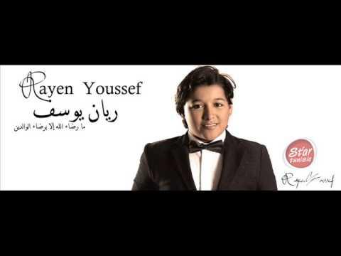 Rayen Youssef Hayra ريان يوسف ـ حايره