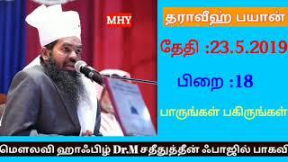எல்லாம் நன்மைக்கே..! Moulavi Hafiz P.A.Usthad baqavi Alim Tharaweeh tamil bayan:49