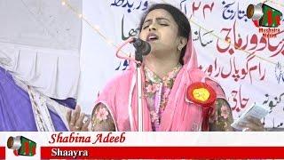 Shabina Adeeb