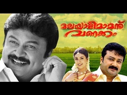 Xxx Mp4 Malayali Mamanu Vanakkam 2002 Jayaram Malayalam Full Movie Malayalam Movies Online Prabhu 3gp Sex