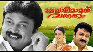Malayali Mamanu Vanakkam 2002 | Jayaram | Malayalam Full Movie | #Malayalam Movies Online | Prabhu