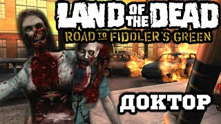 Land of the Dead: Road to Fiddlers Green (RePlay) #2