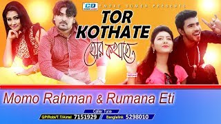 Tor Kotha Te   Momo Rahman & Rumana Eti   Shazal   Ritu   Bangla New Music Video   2017