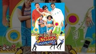 Kuberulu { కుబేరులు సినిమా } Telugu Full Length Comedy Movie || Sivaji, Farzana, Ali