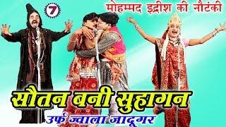 Sautan Bani suhagan Urf Jwala Jadugar(Part-7)- Bhojpuri Nautanki | Bhojpuri Nautanki Nach Programme