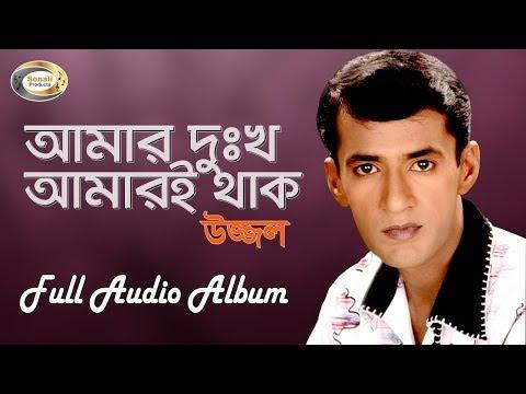 Xxx Mp4 Ujjal Amar Dukkho Amari Thak Full Audio Album Sonali Products 3gp Sex