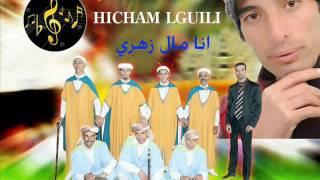 cheb hicham guili2017-ana mal zahri-tissa musique 0668213915
