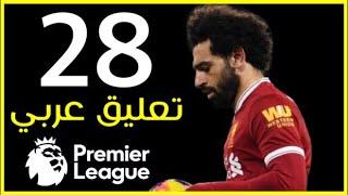 جميع أهداف النجم ● محمد صلاح ● في الدوري الانجليزي مع ليفربول 28 هدف | تعليق عربي HD