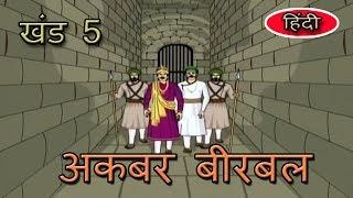 Akbar Birbal | Hindi Animated Stories | For Kids | Vol 5