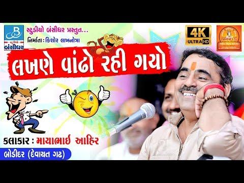Xxx Mp4 Mayabhai Ahir Bodidar Dayro 2018 Ahir Samaj Comedy Dayro Nonstop Jokes 3gp Sex