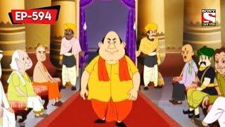 Gopal's Importance | Gopal Bhar | Bangla Cartoon | Episode - 594