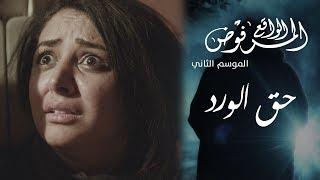 الواقع المرفوض - الموسم الثاني - الحلقة الرابعة - حق الورد
